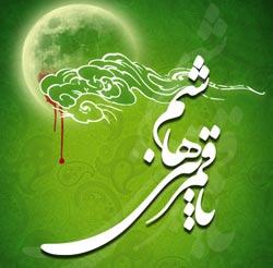 اطلاعاتی راجع به همسر حضرت عباس(ع) و فرزندانش