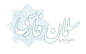 سلمان فارسی,زندگینامه سلمان فارسی