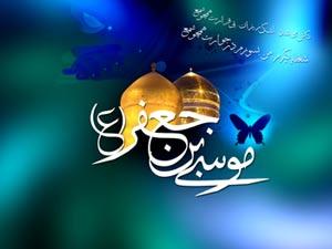 ماجرای ولادت امام موسی کاظم علیه السلام