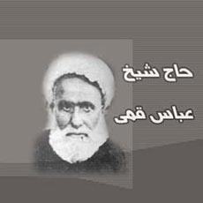 زندگينامه شيخ عباس قمي