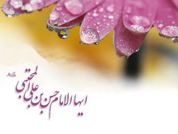 سخنانی کوتاه و پرمحتوا از امام حسن مجتبی علیه السلام (2)