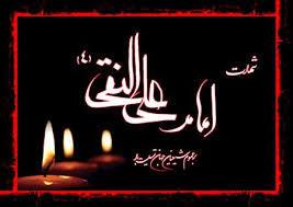 امام علي النقي(ع),شهادت امام علي النقي(ع),شهادت امام هادی(ع)