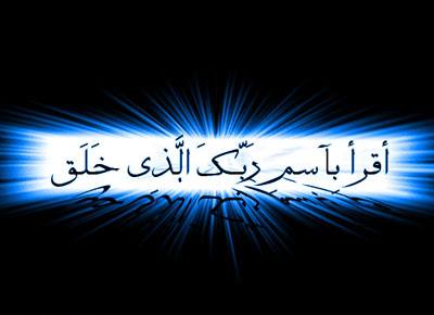 حضرت محمد (ص),عید مبعث,بعثت حضرت محمد (ص)