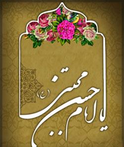 امام حسن مجتبى (ع),فضائل امام حسن مجتبی(ع),ویژگیهای امام حسن مجتبی (ع)