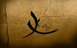 شش نصیحت حکیمانه از امیر المومنین علیه السلام