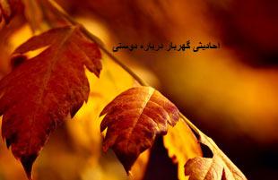 احادیث,حدیث درباره دوستی,اهمیت دوستی در اسلام