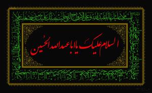 امام حسین علیه السلام,شهادت امام حسین (ع),وقایع روز عاشورا