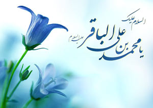 امام محمد باقر(ع),باقرالعلوم(ع),حکایاتی از امام محمد باقر(ع)