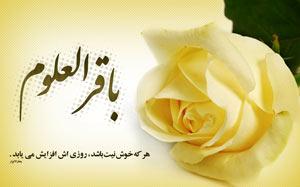 ولادت امام باقر (ع),ولادت امام محمد باقر(ع),زندگینامه امام محمد باقر(ع)