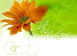 زندگی نامه امام عسگري (ع),ولادت امام حسن عسگری(ع),دوران امامت امام یازدهم