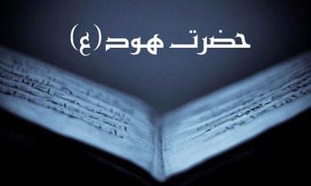 حضرت هود علیه السلام, زندگینامه حضرت هود علیه السلام, داستان های قرآن