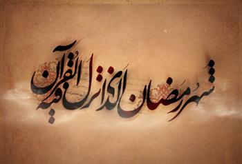 احادیث و روایات زیبا و جالب از ماه مبارک رمضان