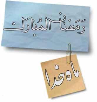 آثار و برکات روزه,روزه داری و عدالت,روزه داری و تحقق