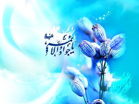 کرامات امام جواد(ع),فضایل امام جواد علیه السلام,امام جواد(ع)
