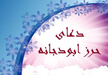 دعای حرز ابودجانه,حرز ابودجانه,دعایی برای رهایی یافتن از شر جن