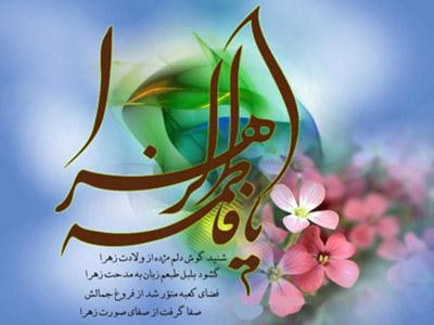 نام های حضرت زهرا (س),حضرت فاطمه زهرا(س), بیماری حضرت زهرا
