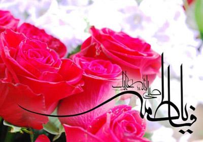 حضرت زهرا,ولادت حضرت زهرا,زندگی نامه حضرت زهرا