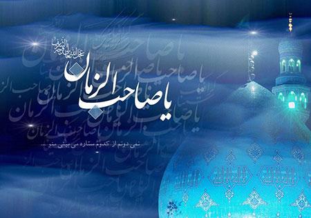 زندگينامه حضرت مهدي عج,زندگينامه امام زمان عج,ولادت حضرت مهدي عج