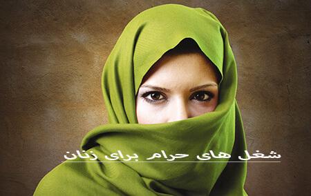 مشاغلی که برای زنان حرام است, مشاغل حرام برای زنان, شغل های حرام برای زنان