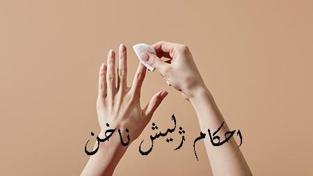 حکم نماز خواندن با ژلیش ناخن, حکم وضو ژلیش ناخن, حکم غسل با ژلیش ناخن