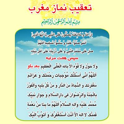 آداب مستحبی تعقیب نماز مغرب