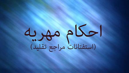 احکام مهریه,نظر مراجع درباره ی مهریه,مهریه