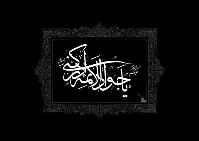 روایات مختلف از نحوه شهادت امام محمد تقی (ع)