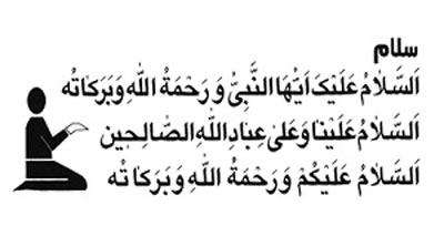 سلام نماز,احکام سلام نماز,معنی سلام نماز