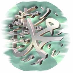 زندگی حضرت محمد (ص)