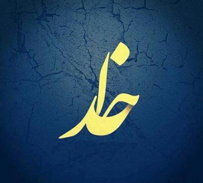 نامهای خداوند,اسامی خداوند,اسماء حسنی