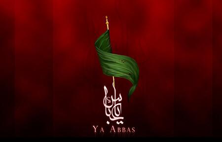 شعرهای مناجات با حضرت عباس, شعرهایی از درد و دل با حضرت عباس, شعرهایی در مدح و مناجات با حضرت ابوالفضل عباس