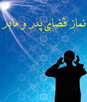 احکام نماز قضاي پدر و مادر,نماز قضاي پدر و مادر,نماز قضاي پدر