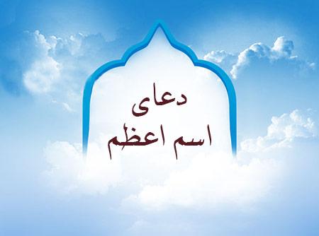 دعای اسم اعظم,دعای اسم اعظم خدا,دعای اسم اعظم برای حاجت