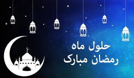 دعاي روز اول ماه رمضان,دعاي اولين روز ماه رمضان,دعاي روز اول رمضان