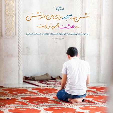 احادیث نماز,احادیث تصویری درباره نماز,احادیث درباره نماز
