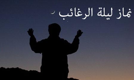 نحوه خواندن نماز ليلة الرغاب,نماز ليلت الرغائب,نماز شب آرزوها