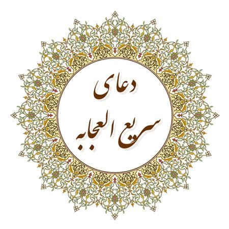 دعای سریع الاجابه, دعای سریع الاجابه امام موسى كاظم علیه السلام,دعای سریع الاجابه برای رفع گرفتاری