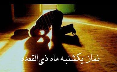 نماز یکشنبه ماه ذی القعده,نماز ماه ذی القعده,نماز توبه ماه ذی القعده