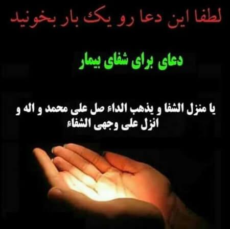 تاثیر دعا برای سلامتی, تاثیر دعا برای درمان بیماری, آشنایی با دعا درمانی