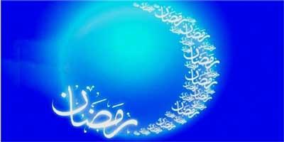 اعمال مستحبی روز آخر ماه رمضان
