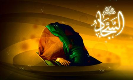 دعای امام سجاد,دعاهای مخصوص امام سجاد,دعاهای صحیفه سجادیه
