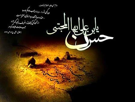 شهادت امام حسن مجتبی,رحلت پیامبر اکرم,رحلت حضرت محمد