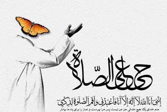 نماز چیست؟