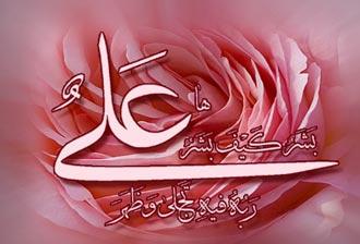 شیعیان امام علی,بهشت رفتن,راههای بهشتی شدن
