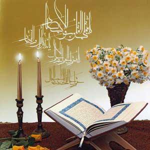 اسلام,عید نوروز