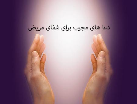 دعای شفای بیمار,دعای برای بیماری