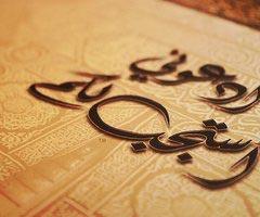 استجابت دعا,عدم استجابت دعا,مستجاب نشدن دعا,اجابت دعا