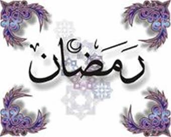 دعا های مخصوص روز های ماه رمضان