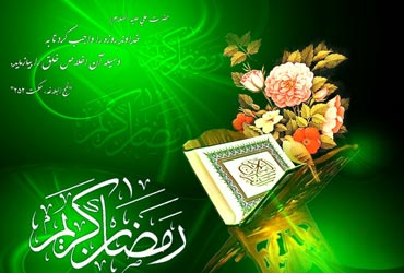 re1225 اعمال روز اول ماه رمضان