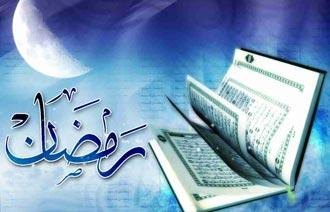 ماه رمضان,فضیلت ماه رمضان,اعمال ماه رمضان
